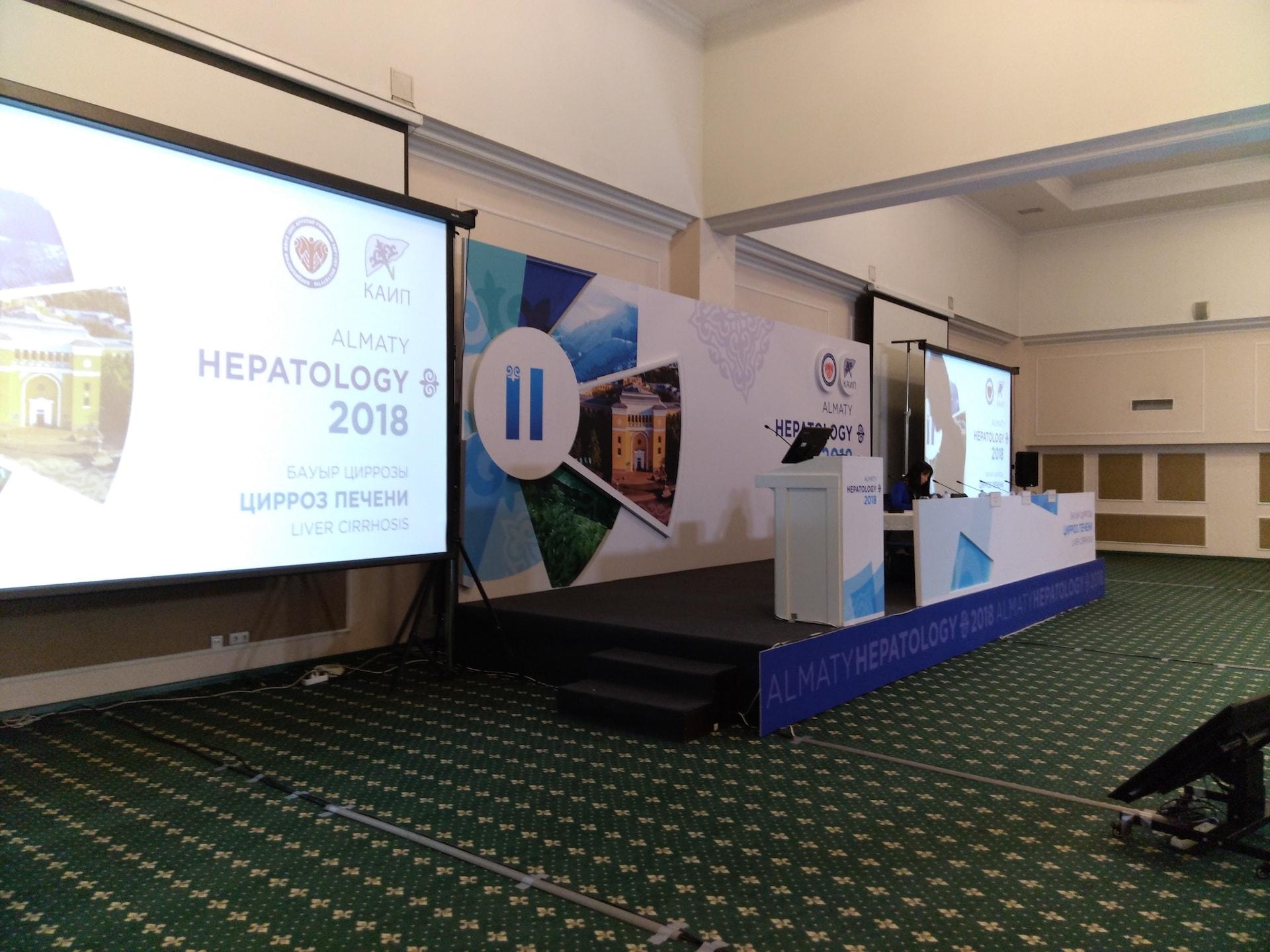 Международный конгресс «Almaty Hepatology – 2018: Цирроз печени»